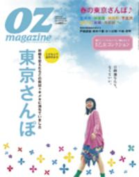 Oz_magazine